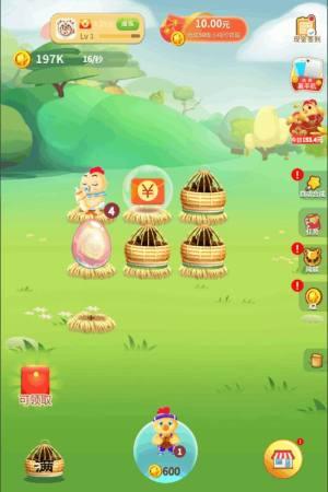 欢乐鸡舍app下载抽手机图片1