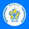 锡证通app官方