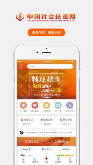 中国社会扶贫网爱心人士注册app官方版图片1