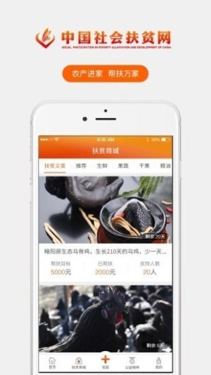 中国社会扶贫网爱心人士app图2