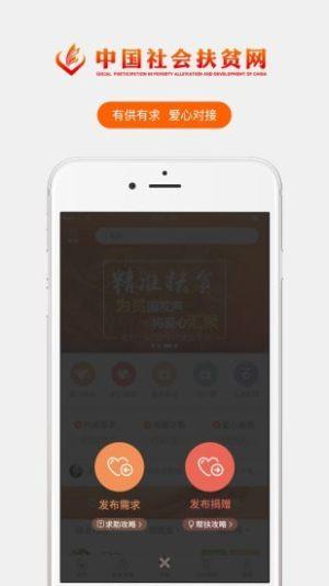 中国社会扶贫网爱心人士app图1