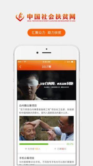 中国社会扶贫网爱心人士app图3