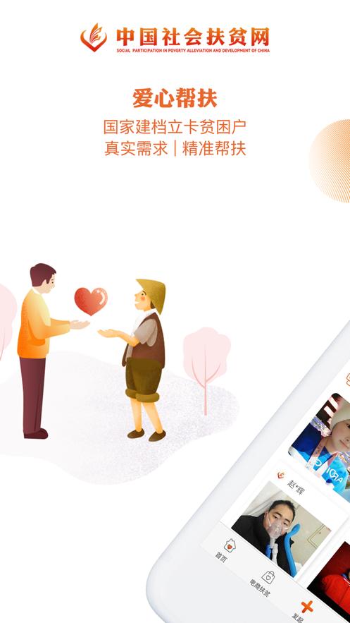 中国社会扶贫网重庆馆app注册地址最新版图片1