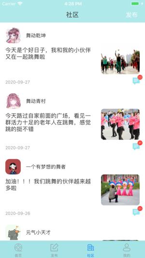 爱广场视频APP图3