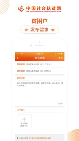 中国社会扶贫网重庆馆app图1