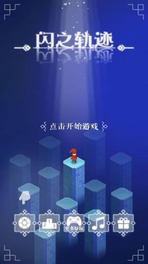 闪之轨迹游戏官方正式版图片1
