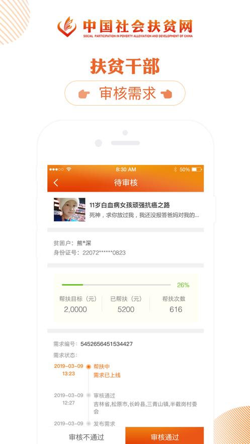 中国社会扶贫网重庆馆app注册地址最新版图2: