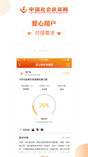 中国社会扶贫网重庆馆app图3