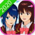 樱花校园模拟器最新版中文无限金币版2020 v1.036.09