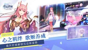 歌姬之恋手游官方正式版图片1