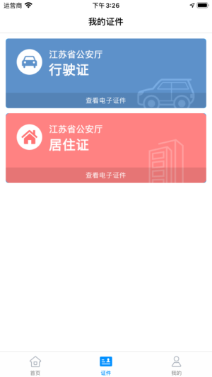 苏证通app官方图2