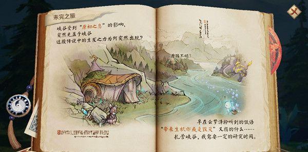 王者荣耀峡谷异闻关键的抉择选哪个?关键的抉择任务完成攻略[多图]图片1