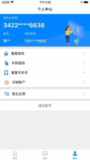 苏证通app官方图3