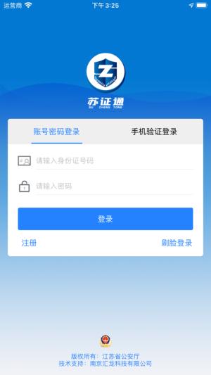 苏证通app官方图4