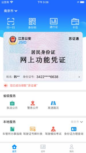 苏证通app官方图1