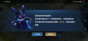 王者荣耀峡谷异闻任务怎么做?峡谷异闻任务答案攻略图片2