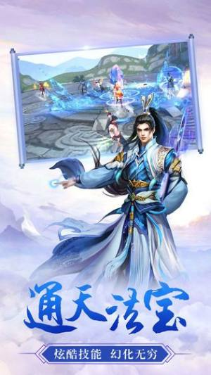蜀山剑诀仙凡传手游官网版图片1