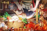 一梦江湖美食联动攻略:烹饪挑战赛厨神时装免费领取[多图]