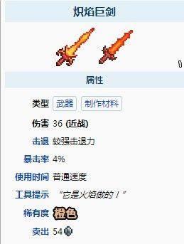 泰拉瑞亚炽焰巨剑怎么合成?可以合成什么?炽焰巨剑制作升级攻略图片2