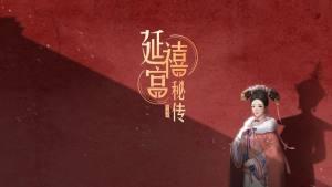 延禧宫秘传激活码大全:兑换码免费领取地址图片1