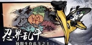 忍者必须死3忍界乱斗攻略:9月5日忍界乱斗上分技巧图片1