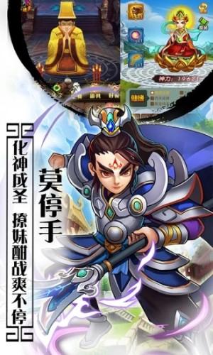 西游萌萌大话封神官网版图2