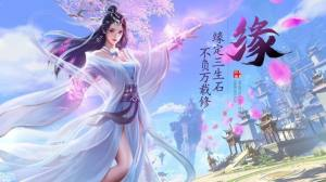 凌天神剑录手游官网版图片1
