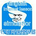 钉钉网课模拟器游戏
