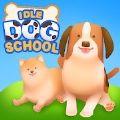 狗狗学院游戏