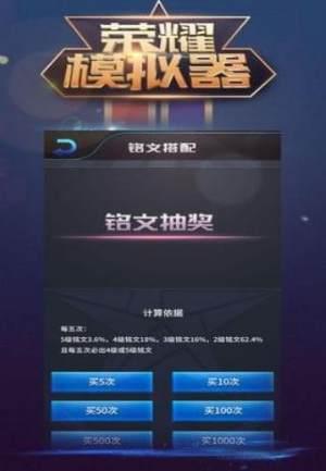 王者荣耀抽奖模拟器网页版图1