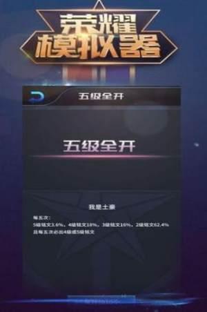 王者荣耀抽奖模拟器网页版图2