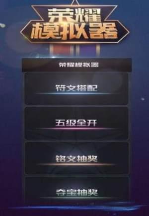 王者荣耀抽奖模拟器网页版图3