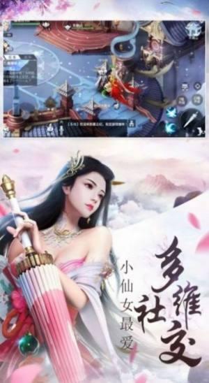 滚蛋吧修仙梦官网版图2
