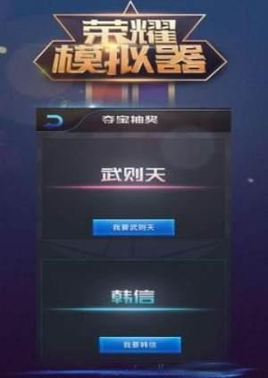 王者荣耀抽奖模拟器网页版图4
