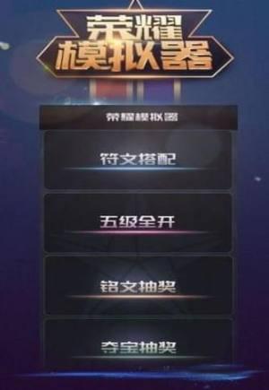 王者荣耀水晶抽奖模拟器苹果网页版图片1