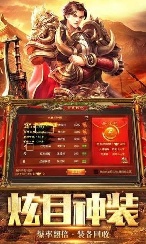 中州世界传世红包版手游图片1