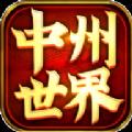 中州世界傳世紅包版手游 v3.77