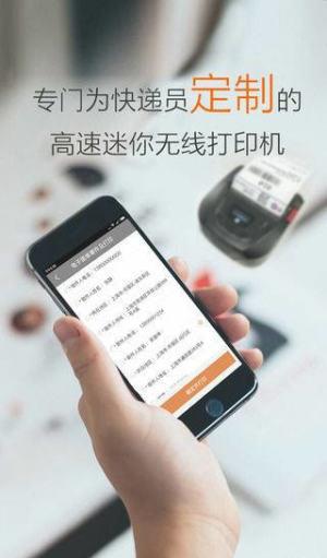 行者app圆通最新版图1