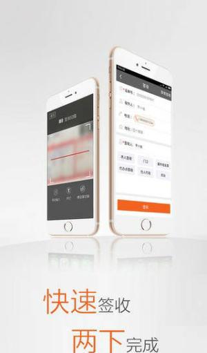 行者app圆通最新版图4