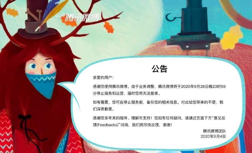 腾讯微博停止运营是怎么回事?9.28微博停止运营原因一览[多图]图片2