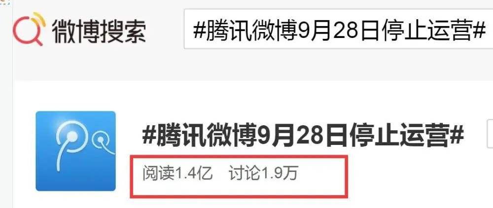 腾讯微博停止运营是怎么回事?9.28微博停止运营原因一览[多图]图片1