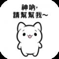 神呐帮帮我游戏安卓最新版 v1.0.2