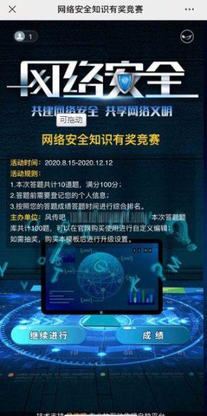 2020国家网络安全宣传周线上平台图2