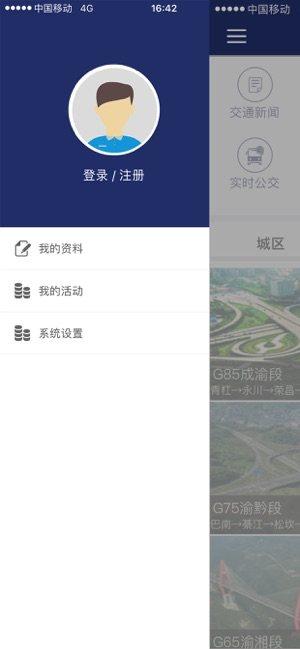 重庆交通直播平台开学第一课图3