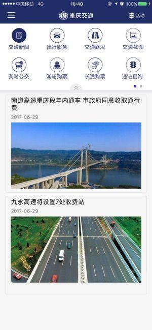 2020重庆交通直播平台开学第一课官网登录平台图片1