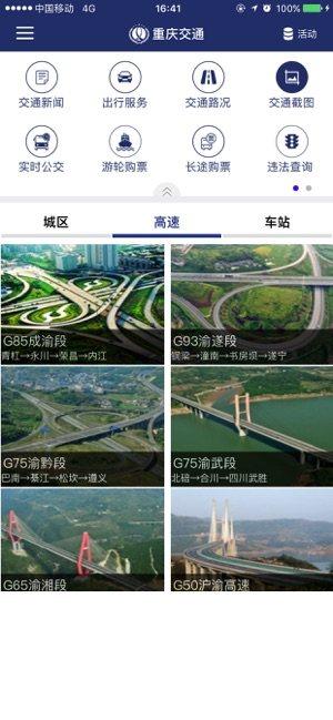 重庆交通直播平台开学第一课图2