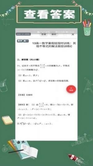 启文教育官网图2