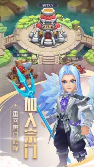 斗罗大陆之王者荣耀手游官网版图片1