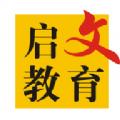 启文教育官网版