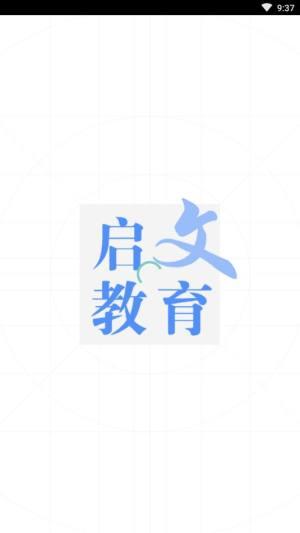 启文教育APP下载安装图片1